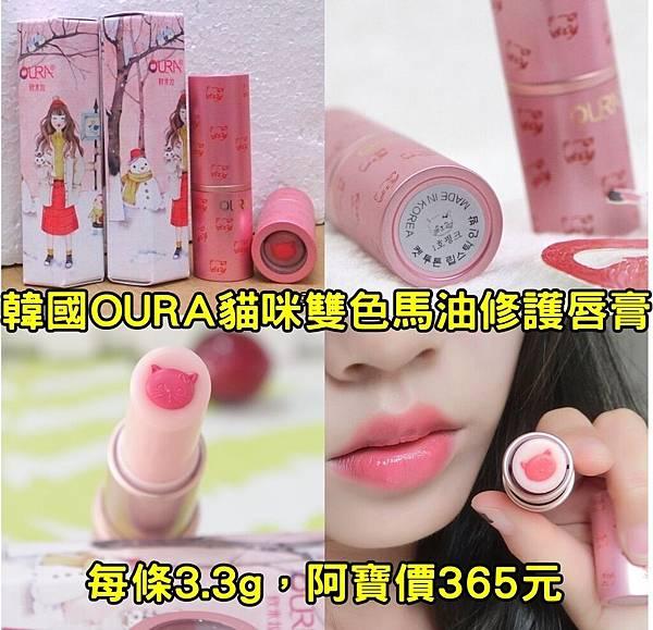OURA貓咪護唇膏0217DM有字.jpg