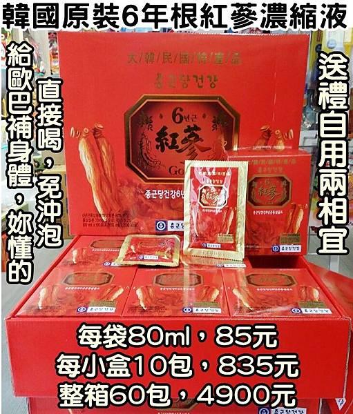 紅蔘液0220DM有字.jpg