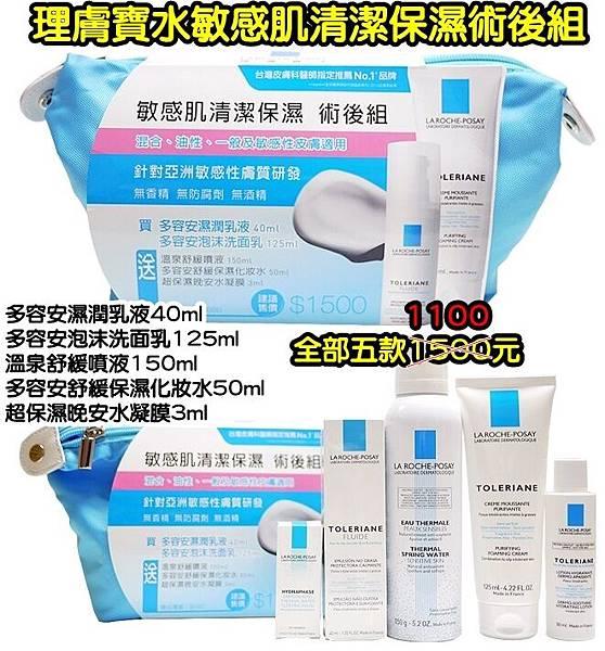 理膚寶水敏感肌清潔保濕術後組0222DM有字.jpg
