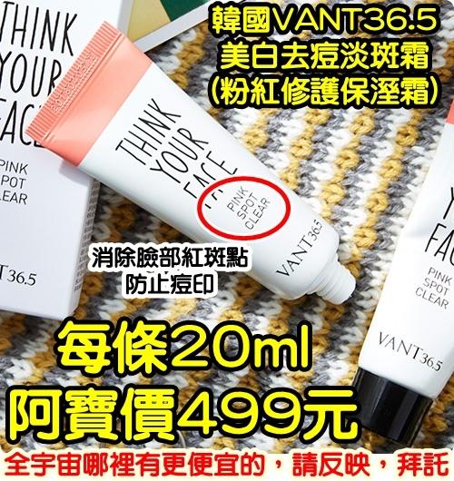 VANT36.5 PINK SPOT CLEAR0307DM有字.jpg