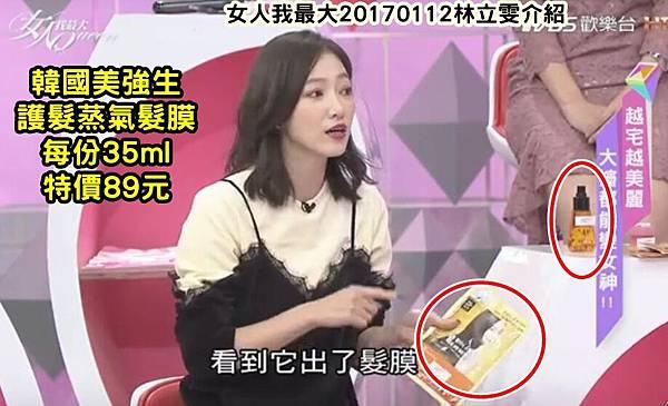 美強生護髮蒸氣髮膜0316DM有字.JPG
