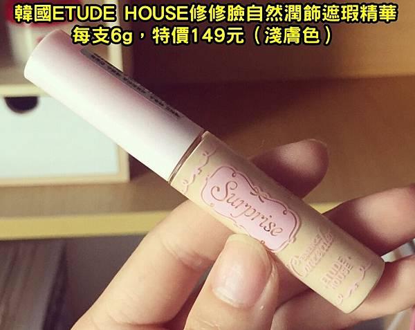 韓國ETUDE HOUSE修修臉自然潤飾遮瑕精華0323DM有字.jpeg