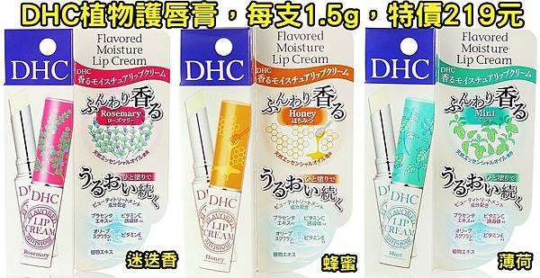 DHC植物護唇膏0323DM有字.jpg