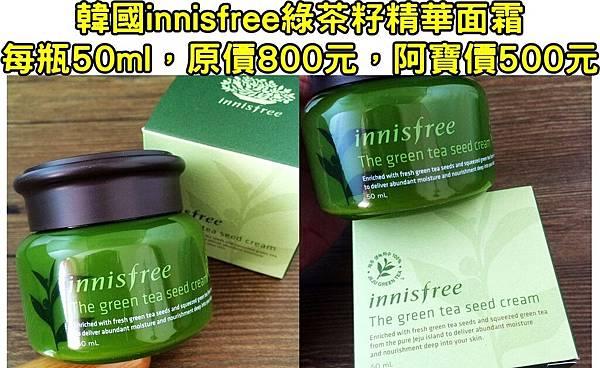 韓國innisfree綠茶籽精華面霜0325DM有字.jpg