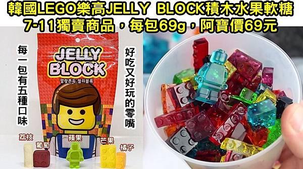韓國JELLY BLOCK積木水果軟糖0328DM有字.jpg