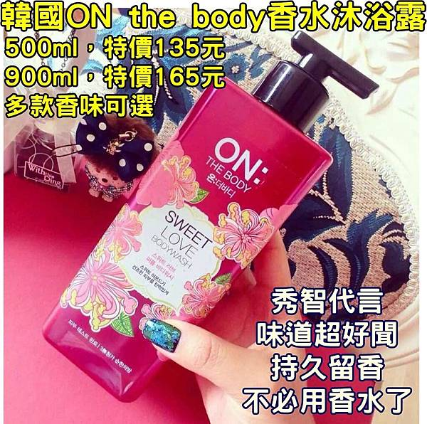 on the body沐浴精0326DM有字.jpeg
