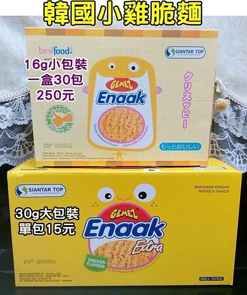 小雞脆麵(大+小)0401DM有字.jpg