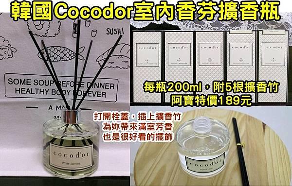 Cocodor擴香瓶0402DM有字.jpg