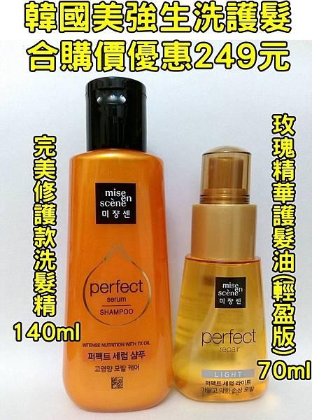 美強生洗護髮組合0411DM有字.jpg