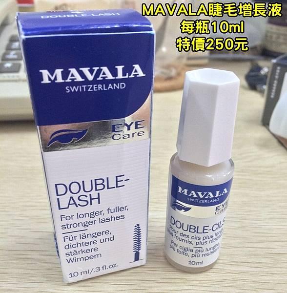 瑞士MAVALA 睫毛增長液0504DM有字.jpeg