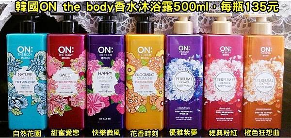 on the body沐浴精500ml(七種)0421DM有字.jpg