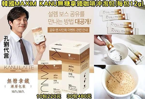 韓國kanu咖啡0424DM有字.jpg