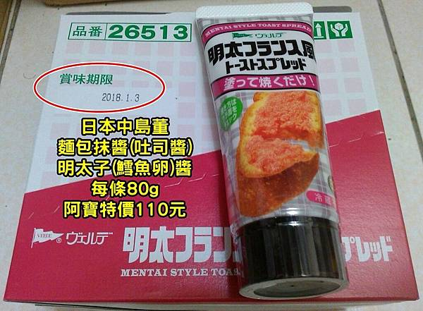 明太子醬0505DM有字.jpg