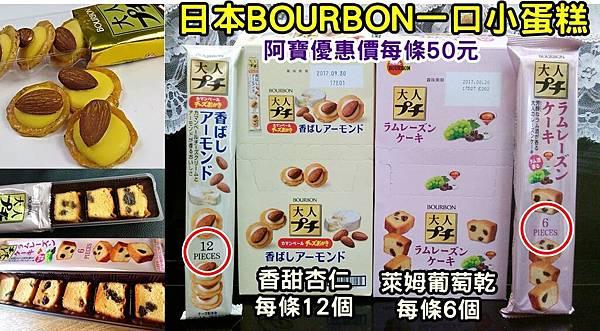 BOURBON小餅乾0509DM有字.jpg