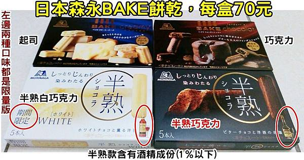 BAKE餅乾0416DM有字.jpg