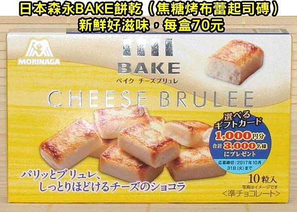 BAKE起司磚實拍0512DM有字.jpg