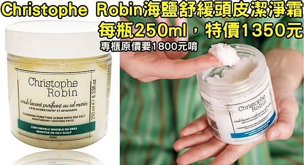 C. ROBIN海鹽舒緩頭皮潔淨霜0520DM有字.jpg