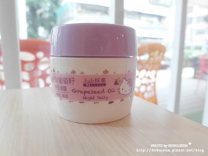 上山採藥櫻葉葡萄籽系列商品(kitty聯名:化妝水、乳液、晚安凍膜