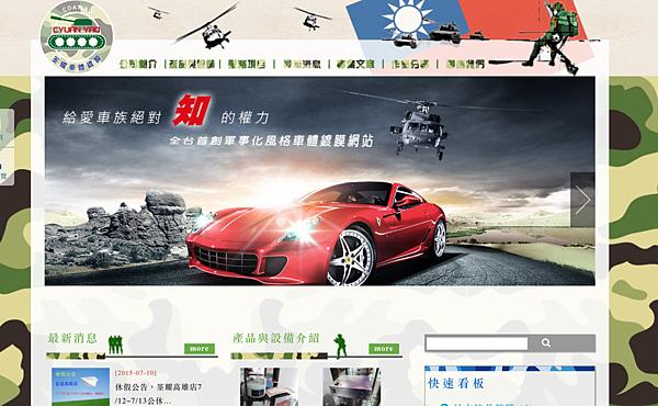 筌耀全新官方網站