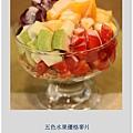 五色水果優格麥片