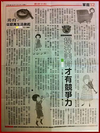 美感從認真生活做起-國語日報20110712刊登