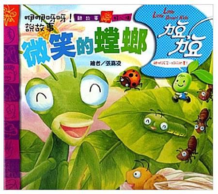 微笑的螳螂.jpg