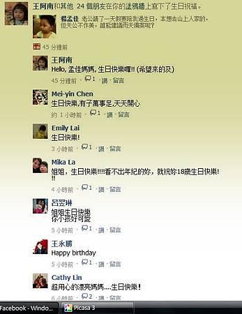 fb朋友的祝福.jpg