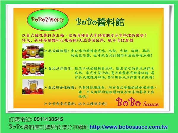 印刷標籤-BoBo DM-1