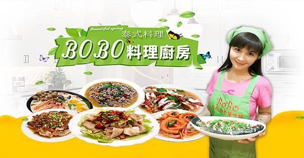 BoBo Cuisine
