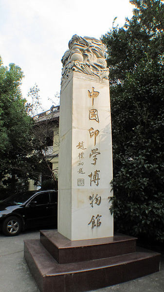 印學博物館