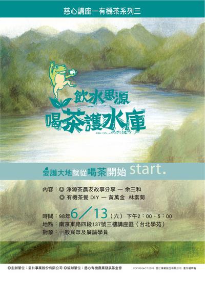 慈心講座-有機茶-系列三A4.jpg