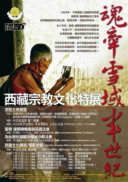 西藏文化展