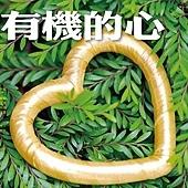 有機蔬菜, 台灣伴手禮網友推薦, 美食網