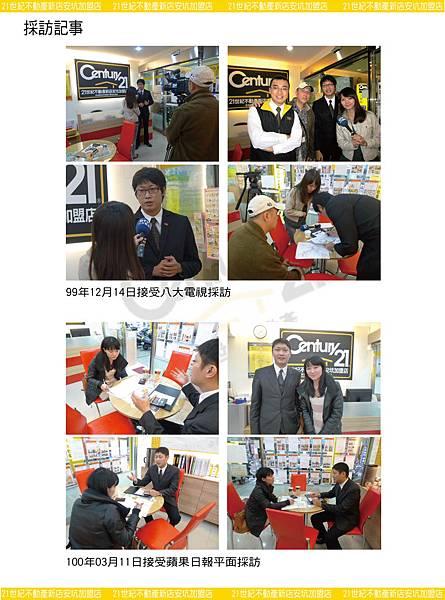 21世紀社區介紹-採訪記事.jpg