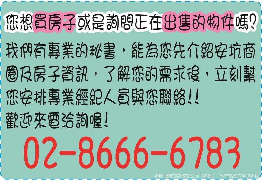 想買房子或想詢問物件請按這裡(大)