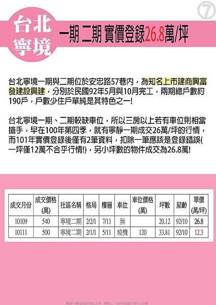 台北寧境一期 二期 實價登錄26萬-7