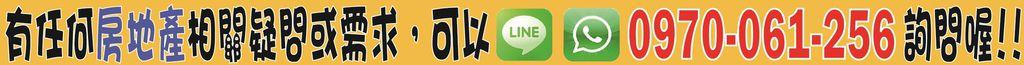 請LINE或APP