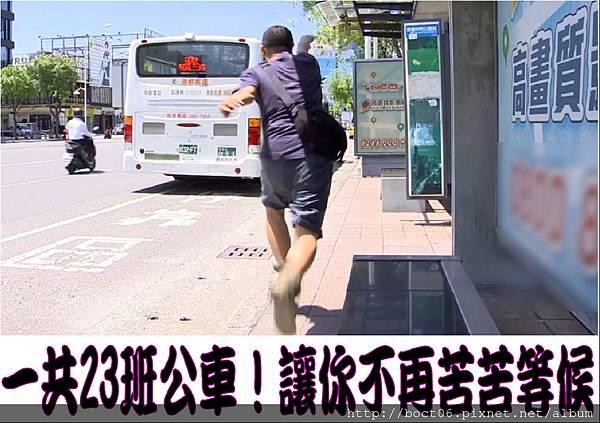 追公車.jpg
