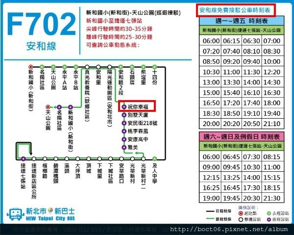 公車路線圖.jpg