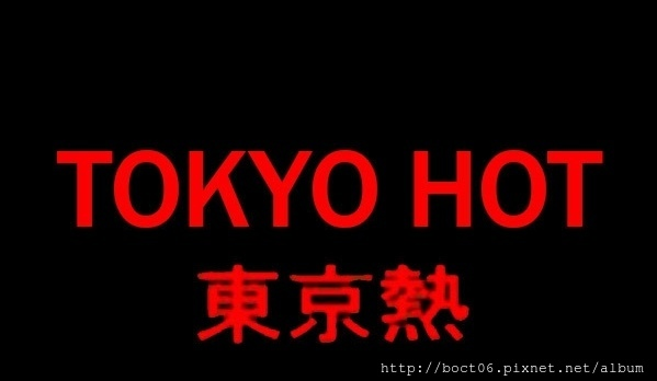 東京熱.jpg