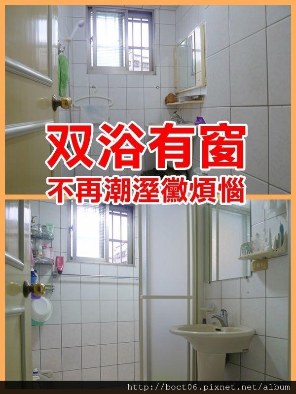 雙浴有窗.jpg