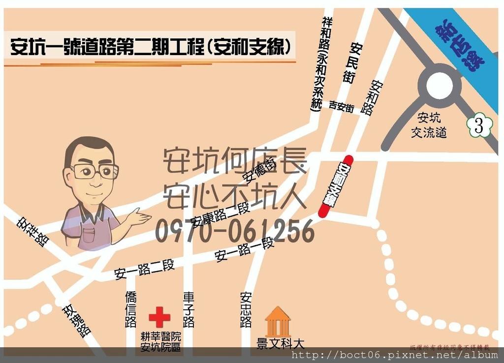 純色地圖-安坑一號道路第二期工程(安和支線).jpg