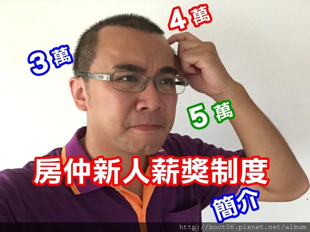 房仲新人薪獎制度簡介.jpg