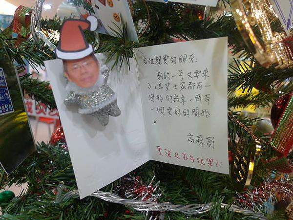 聖誕卡-森富.JPG