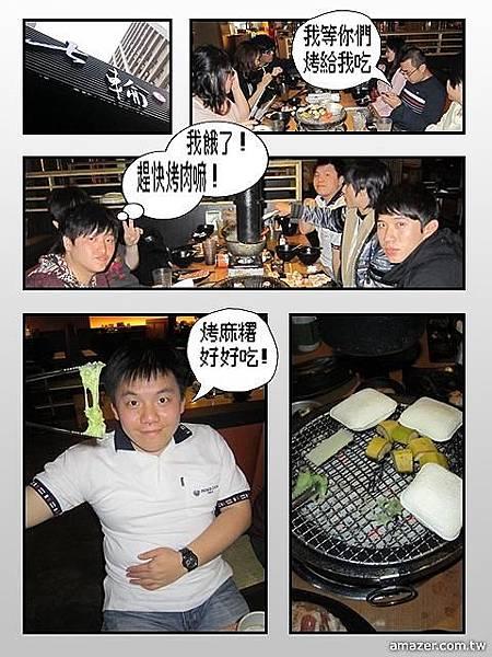 吃烤肉篇.jpg