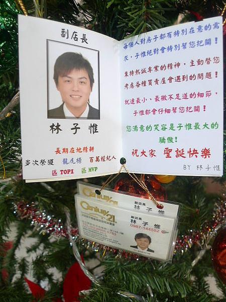 聖誕卡-子惟.JPG
