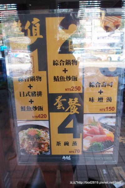 赤魁炙燒大食堂:<口碑券>【台北大安】赤魁炙燒大食堂-平價日本料理,產地直送的新鮮美味(捷運科技大樓站)
