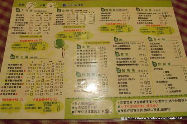 兩棵樹:【台中東海】兩棵樹-適合聚餐的簡餐形式餐廳