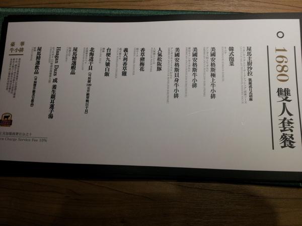 屋馬燒肉(中港店):【台中中港店】屋馬燒肉 精緻單點的享受-鮮嫩肉質與雞湯的完美搭配