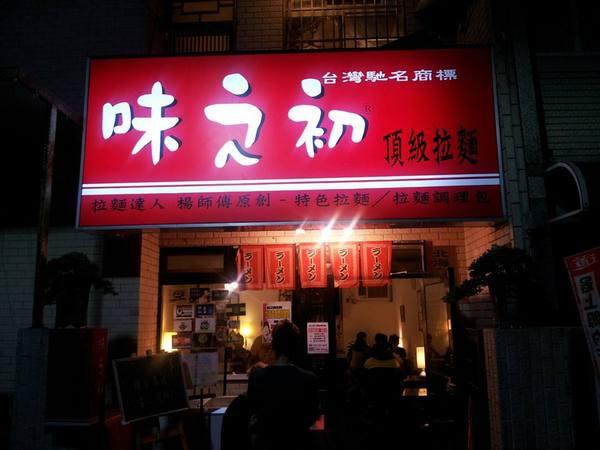 味之初拉麵((東海總店)):【台中東海】味之初拉麵 湯頭濃郁麵條Q,但食量大可能吃不飽